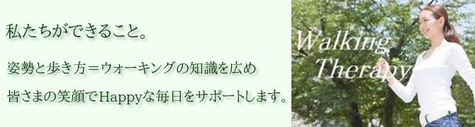 ウォーキング講師養成講座無料説明会!